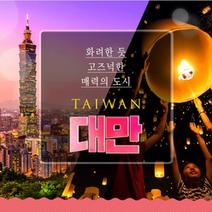 [대만] [누구나가고싶은★화련★] 대만/야류/지우펀/스펀 3박4일