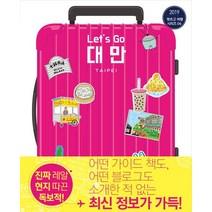 [이밥차(그리고책)]Lets Go 대만, 이밥차(그리고책)