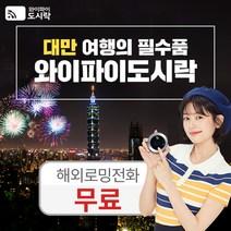 [아시아] 대만 포켓 와이파이 도시락 무료공항수령