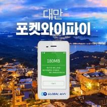 [아시아] 대만 4G LTE 포켓 와이파이