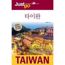 저스트고 타이완(2018-2019) : 자유여행자를 위한 Map&Photo 가이드북, 시공사