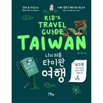 나의 처음 타이완 여행 : KID'S TRAVEL GUIDE TAIWAN, 말랑(mal.lang)
