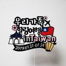 써니토퍼 대만여행 타이완여행 가족여행토퍼, 힐링여행InTiwan