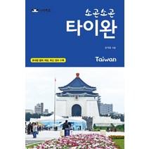 소곤소곤 타이완:휴대용 맵북 제공 최신 정보 수록, 낭만판다