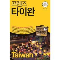 프렌즈 타이완('20~'21)(Season 6):최고의 타이완 여행을 위한 한국인 맞춤형 해외여행 가이드북, 중앙북스