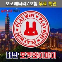 플레이와이파이 대만 4G LTE 포켓와이파이, 02 [WTW] 인천공항 2터미널 수령(여행일수만큼 구매갯수를 올려주세요), 1매